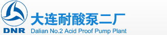 DALIAN NO.2 ACID PROOF PUMP PLANT